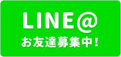 LINE@ お友達募集中